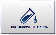 промывочное масло калининград